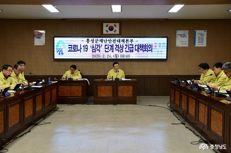 홍성군, 코로나-19 위기경보 '심각' 격상 대책회의