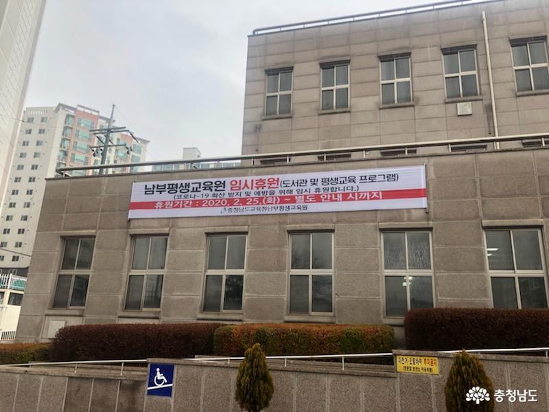 충남교육청 소속 19개 도서관 잠정 휴관