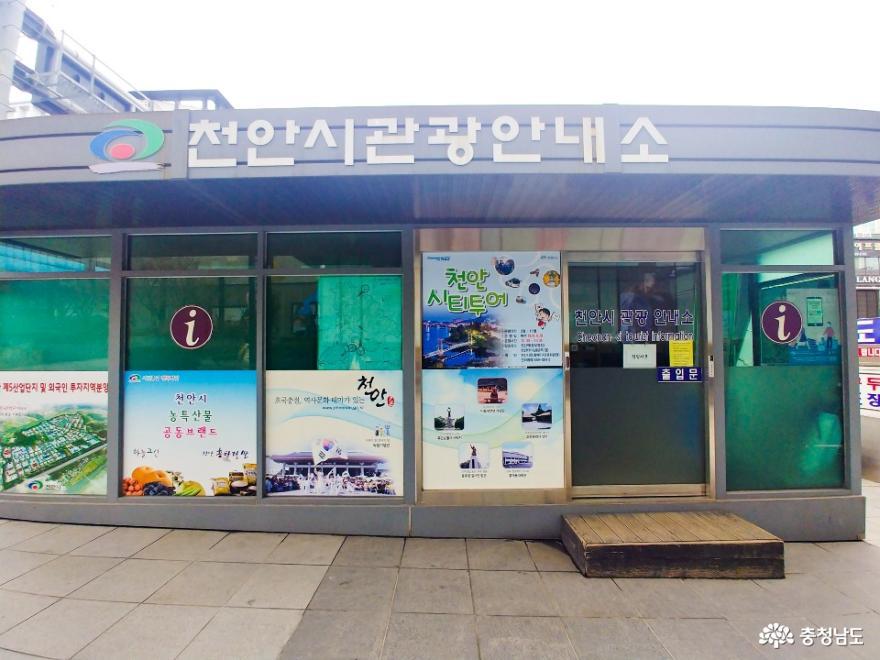 천안시 관광안내소