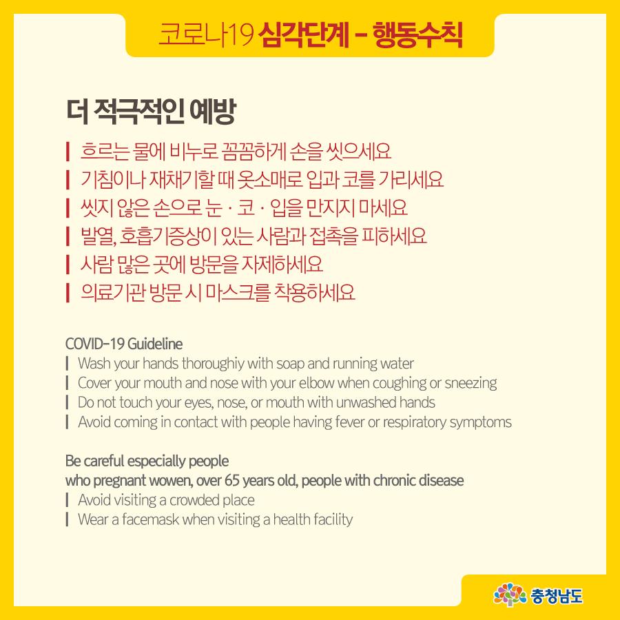 심각단계 행동수칙(예방수칙)