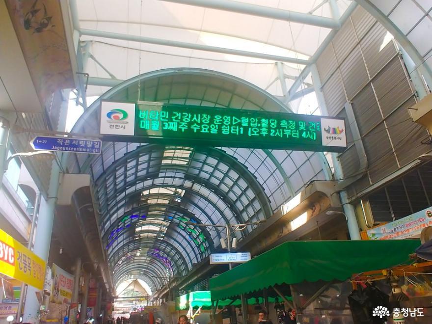 천안 중앙시장의 전광판