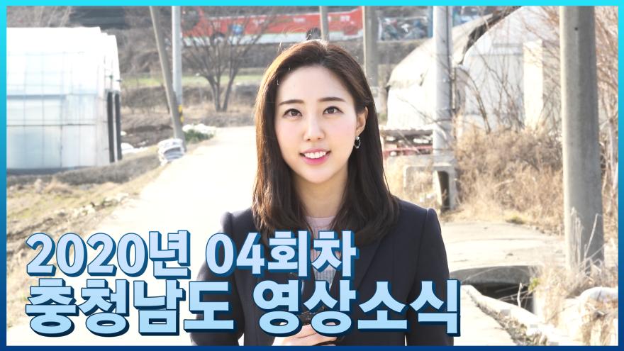 [종합] 2020년 4회차 충청남도 영상소식