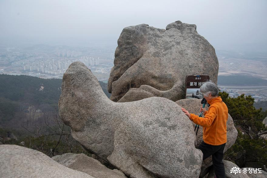 용봉산 악귀봉 물개바위