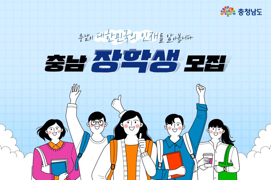 충남 장학생 모집