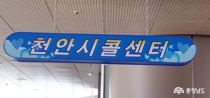 천안시콜센터, '서울 콜센터 집단감염' 같은 우려 없다!