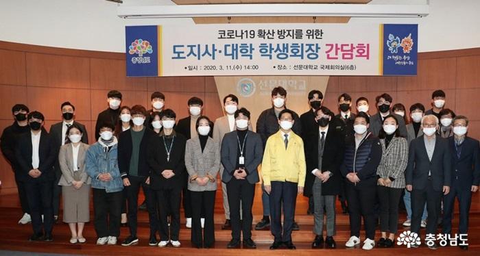 충세연-양승조 도지사, 코로나19 확산 방지 위한 간담회 개최