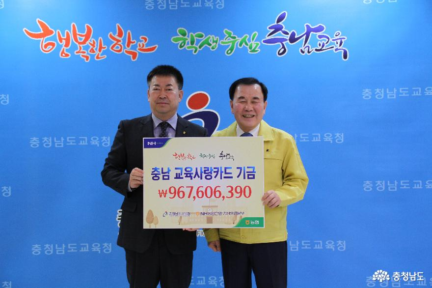 충남교육청, 교육사랑카드기금 학생복지에 전액 지원