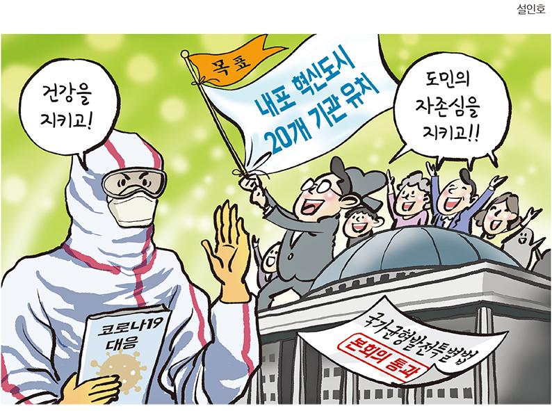 내포 혁신도시 20개 기관 유치