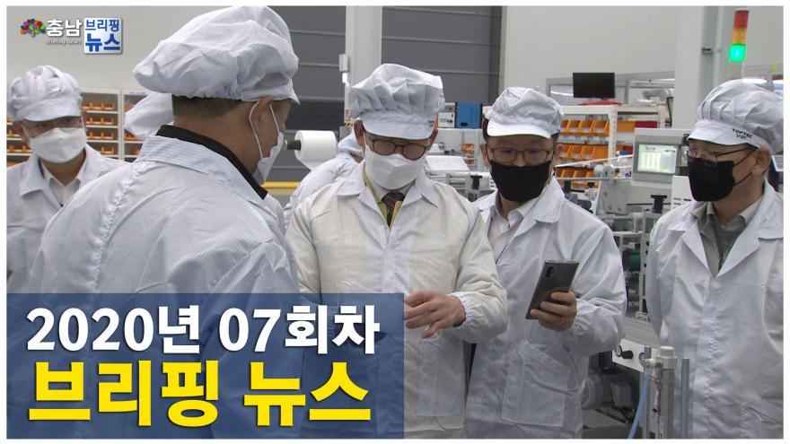 [NEWS]2020년 7회 브리핑뉴스