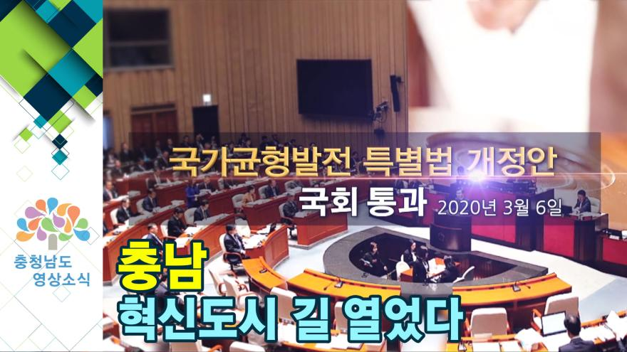 [NEWS]충남, 혁신도시 길 열었다