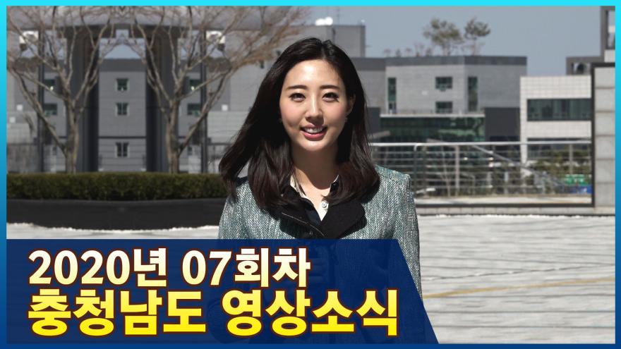 [종합] 2020년 7회 충청남도 영상소식