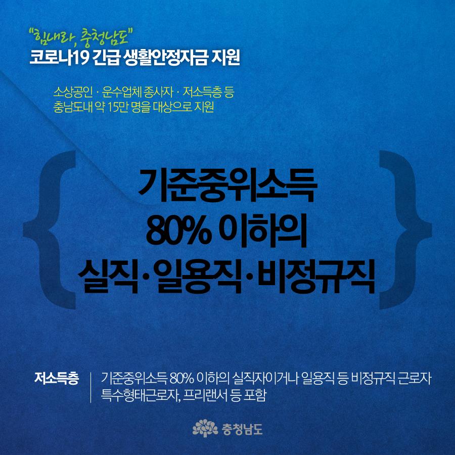 지원대상 : 저소득층