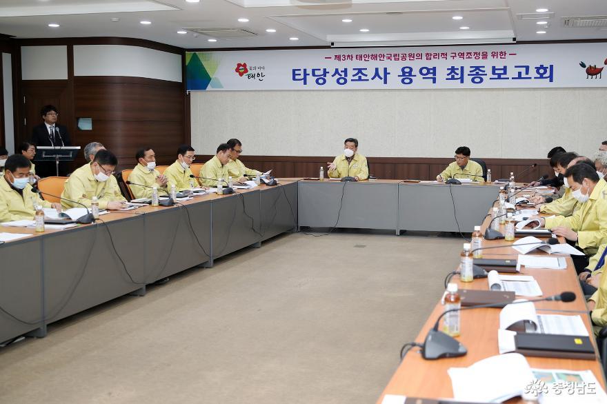 '태안해안국립공원 구역조정' 최선을 다하고 있나?