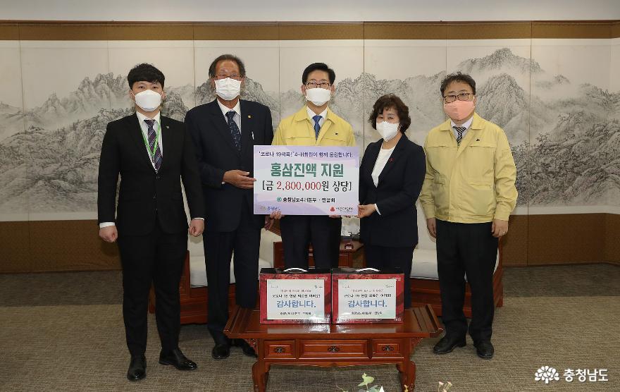 충남4-H회 코로나19 의료진에 홍삼액 기부