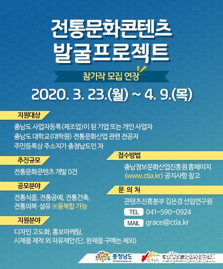 충남도 전통문화콘텐츠 발굴 공모 연장