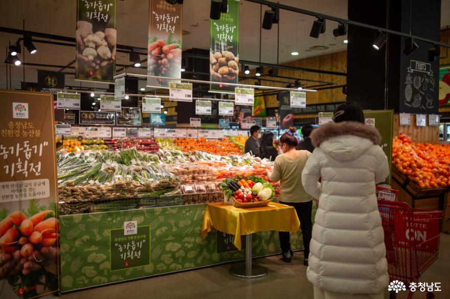 충청남도 친환경 농산물 기획전 119개 매장서 판매 2