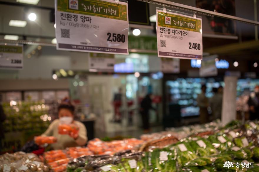 충청남도 친환경 농산물 기획전 119개 매장서 판매 4