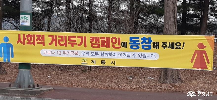 계룡시, 코로나19 위기극복 캠페인 전개…시민 동참 '호소'