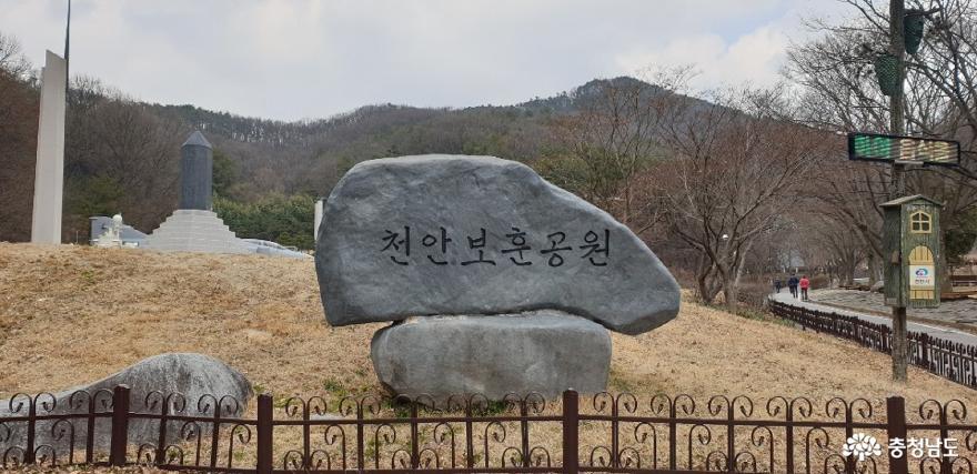 천안 보훈 공원