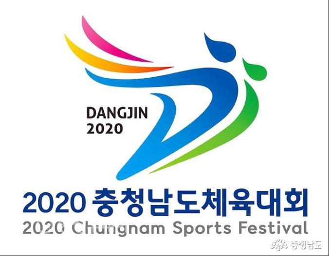 '2020 충청남도체육대회 잠정연기 결정' 1