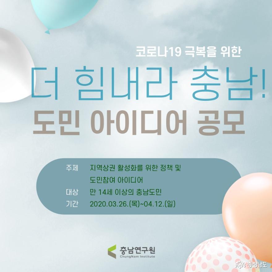 """충남연구원, '코로나19'극복 """"더 힘내라, 충남!"""" 도민 아이디어 공모전 열어 1"""