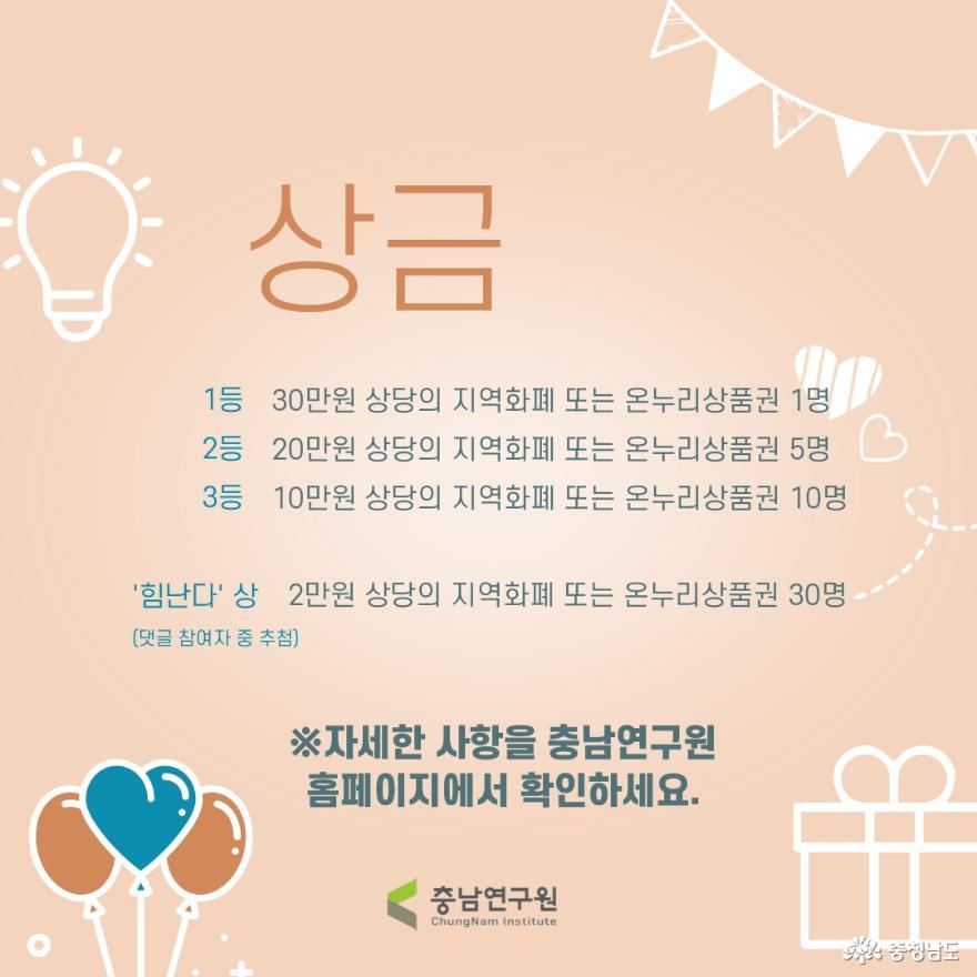 """충남연구원, '코로나19'극복 """"더 힘내라, 충남!"""" 도민 아이디어 공모전 열어 2"""