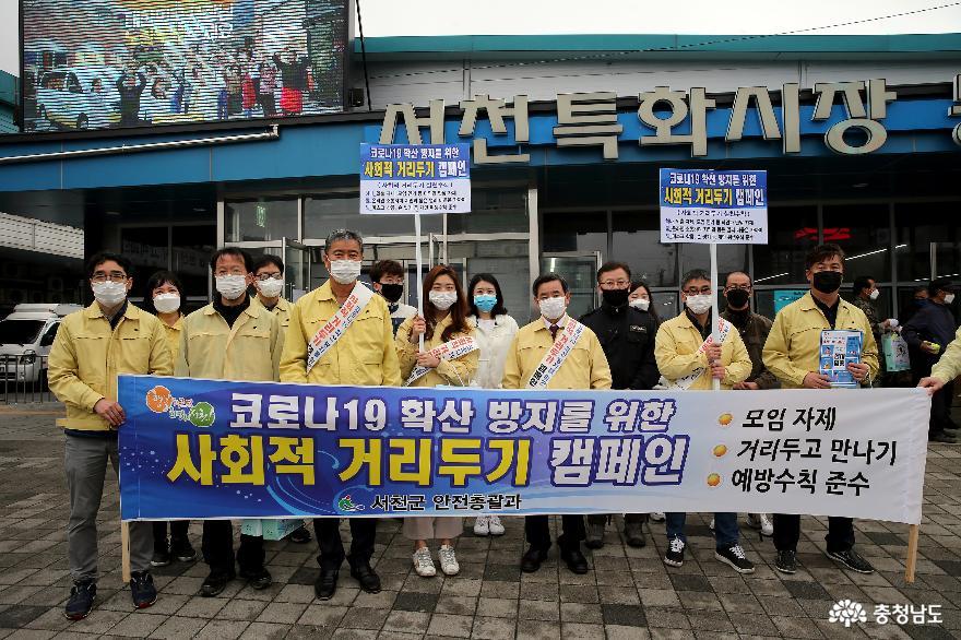 서천군, '고강도 사회적 거리두기' 캠페인 펼쳐