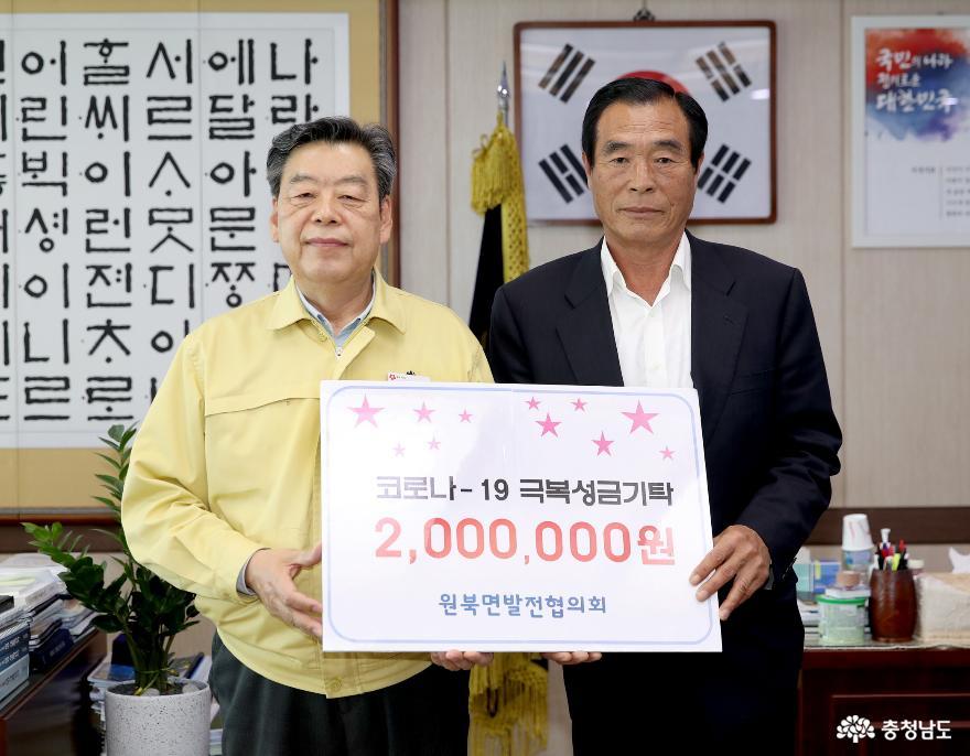 태안군 원북면 발전협의회, 코로나19 극복 위한 '사랑의 지원금' 기탁!