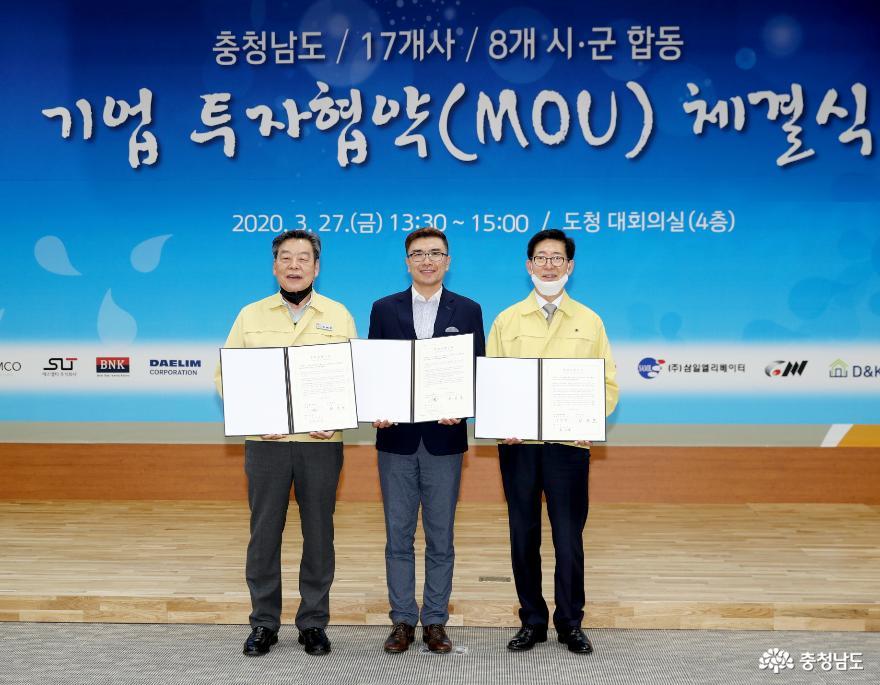 태안군, '충남도 합동 기업투자 협약식' ㈜스탠다드뱅크와 투자협약 체결