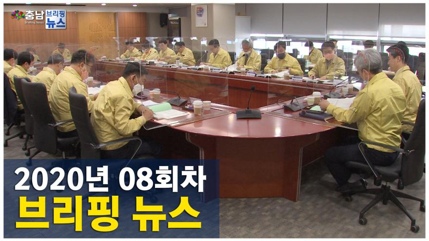 [NEWS]8회차 브리핑뉴스