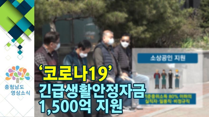 [NEWS]'코로나 19' 긴급생활안정자금 1,500억 지원