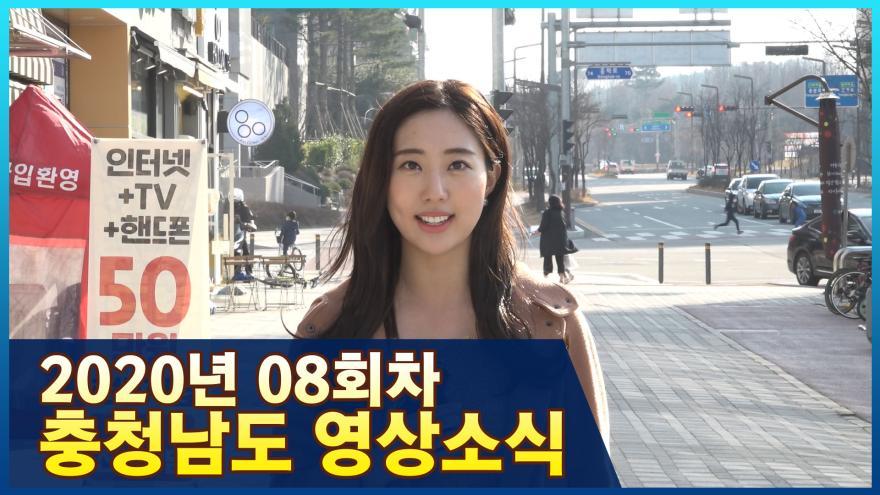 [종합]2020년 8회 충청남도영상소식