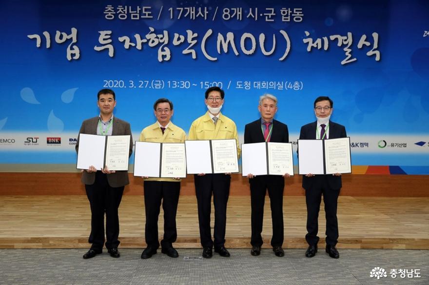 서천군, 3개 기업과 총액 250억 규모 투자협약(MOU) 체결