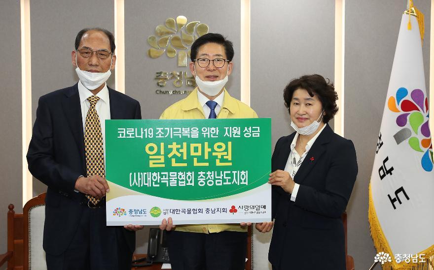 대한곡물협회 충남지회 1000만 원 기부
