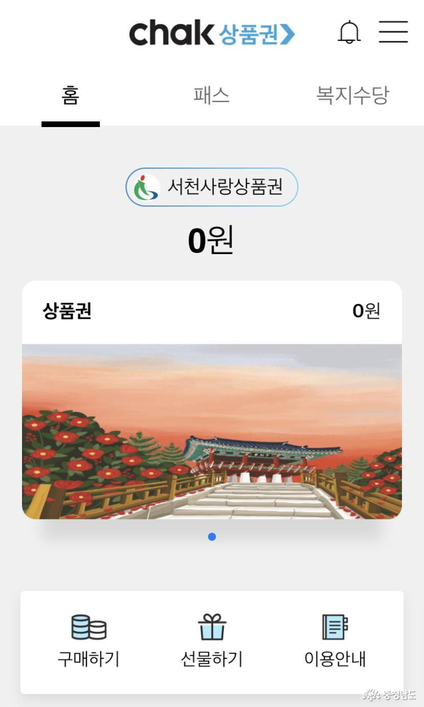 '모바일 서천사랑상품권' 발행 시작! 사진