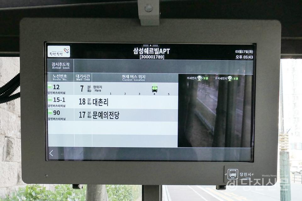 당진은 '실시간 버스정보안내시스템' 언제될까요?
