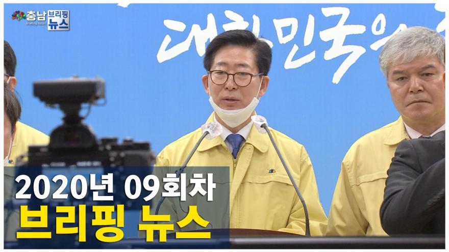 [NEWS] 2020년 9회 브리핑뉴스