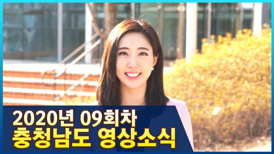 [종합] 2020년 9회 충청남도 영상소식