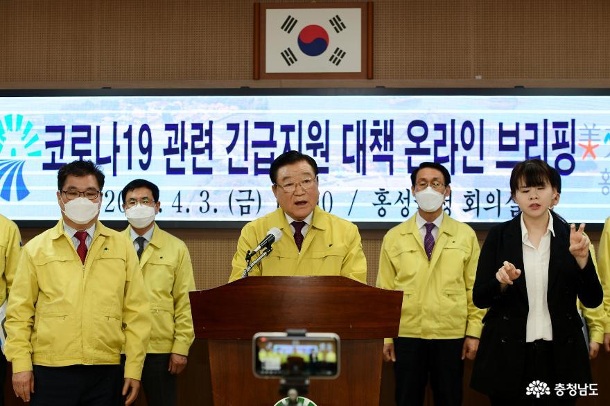 홍성군, 코로나19극복 위해 생활안전자금 106억 원 긴급지원
