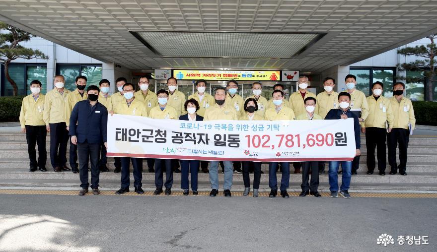 태안군청 공직자, '코로나19 고통분담 나섰다' 1억 300만 원 성금 모금!