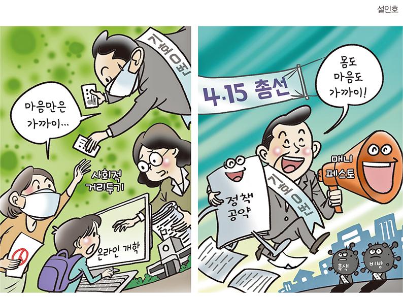 4.15 총선·사회적 거리두기