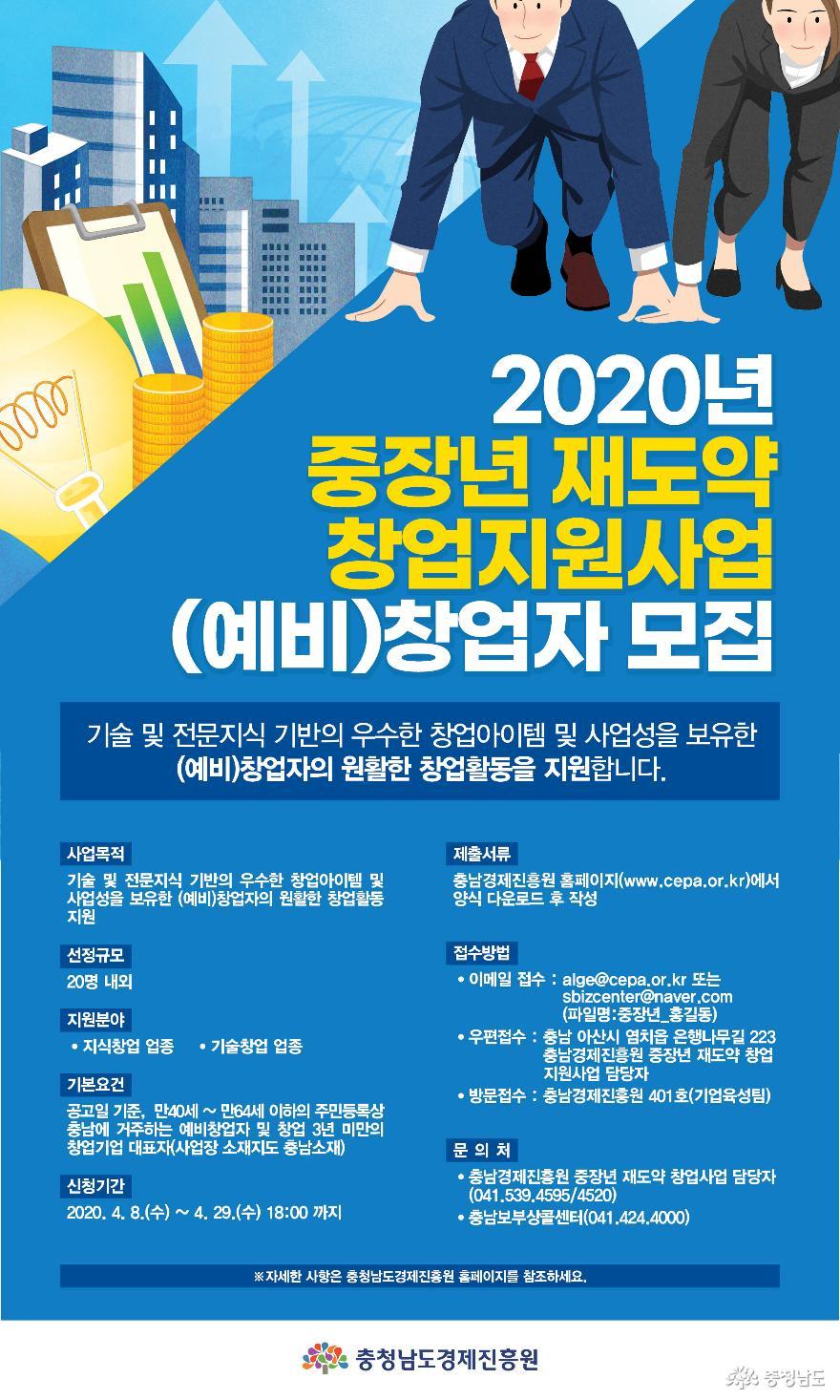 """""""성공 창업으로 인생 2막을 시작한다"""""""