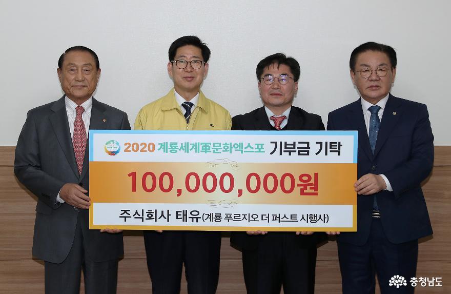 태유, 계룡세계군문화엑스포에 1억 원 후원