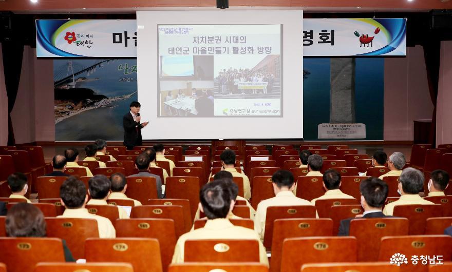 태안군, '마을공동체 활성화 앞장선다' 정책 설명회 개최