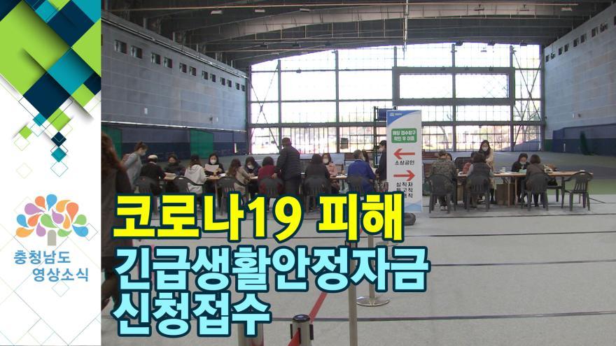 [NEWS] 충남, 코로나19 피해 긴급생활안정자금 신청접수