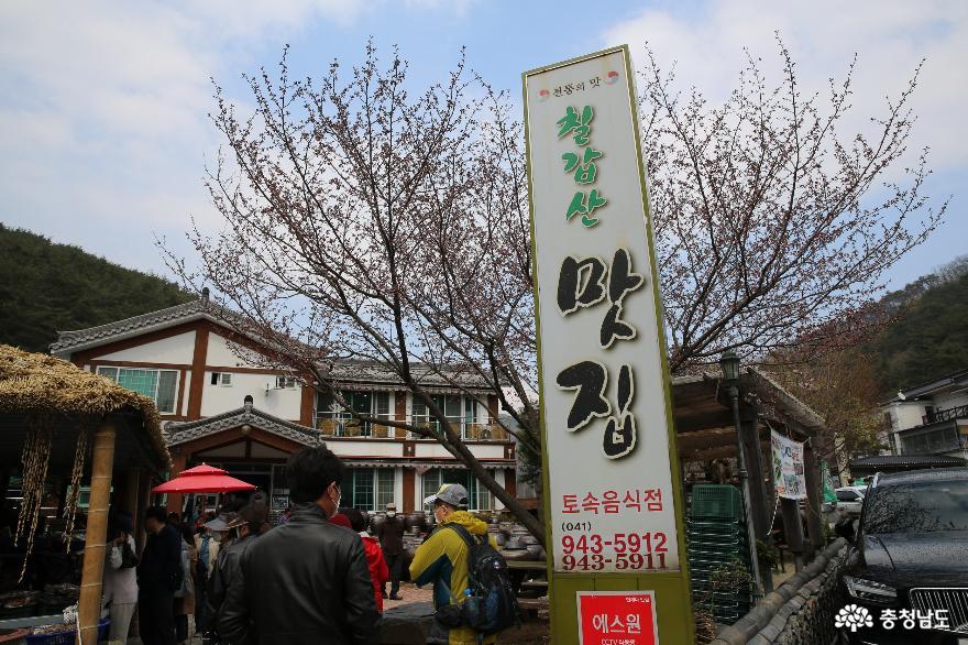 봄향기를 담은 청양의 모범음식점 칠갑산맛집