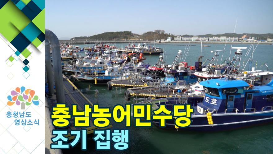 [NEWS] 충남농어민수당 조기 집행
