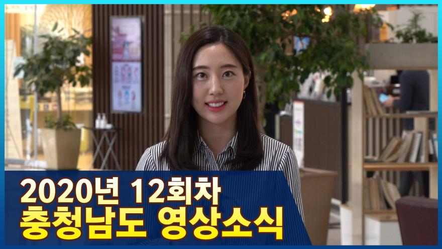 [종합] 2020년 12회차 충청남도 영상소식