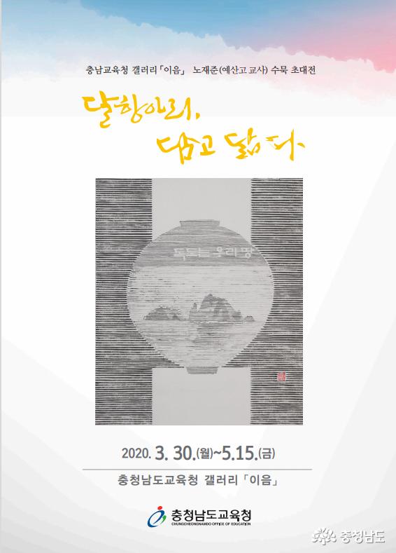 충남교육청 갤러리 이음 '노재준 수묵화 초대전' 개최