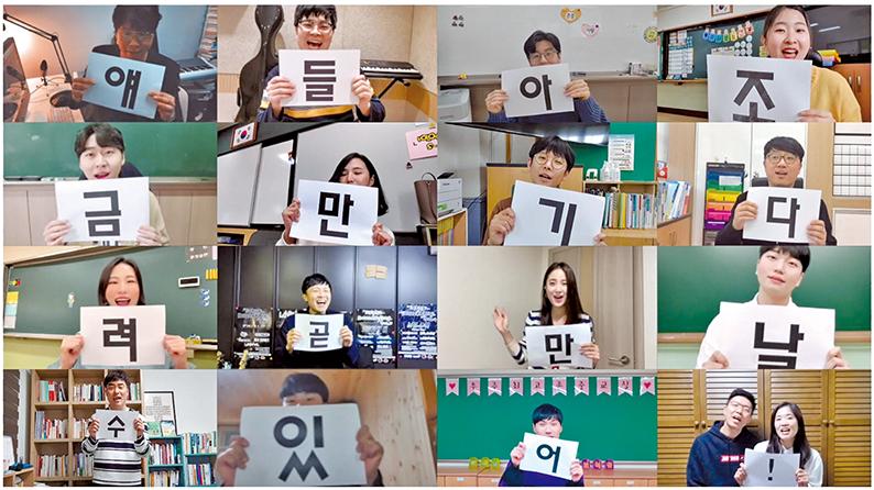 교사들의 격려 응원송